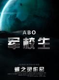 三友TXT小說網在校生(ABO)
