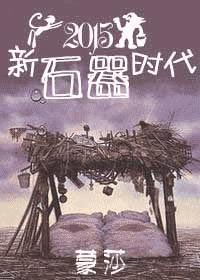 三友TXT小說網[種田]新石器時代