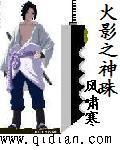 三友TXT小說網火影之神珠