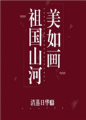 三友TXT小說網祖國山河美如畫