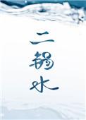 三友TXT小說網二鍋水