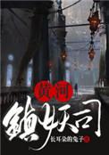 三友TXT小說網黃河鎮妖司