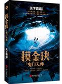 三友TXT小說網摸金玦之鬼門天師(出書版)