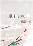 三友TXT小說網掌上明珠(作者:春溫一笑)