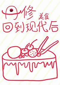 三友TXT小說網丹修回到現代後